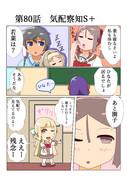 ゆゆゆい漫画80話