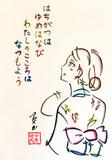 「少年時代」の歌詞で描いた浴衣美人