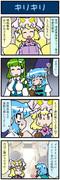 がんばれ小傘さん 3189