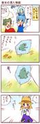 夢の東方タッグ編15「カエルと神様」