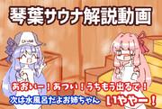 琴葉サウナ解説動画