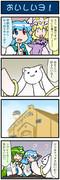 がんばれ小傘さん 3190