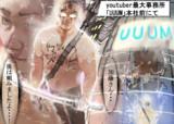 もこう~SEKIRO 最終決着エディション~【youtuber】