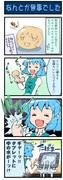 がんばれ小傘さん004