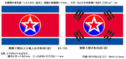 朝鮮が統一したら国旗ってどうなるのかな?