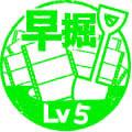 スタンプ 早期発掘Lv5