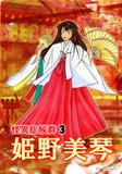 巫女っちゃん(姫野美琴)