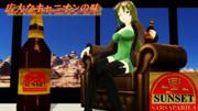 ソファでキャニオンを眺めるサンセット・サルサパリラ広告with六導玲霞【Fate/MMD】