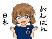 名探偵コナン 灰原哀 サッカー日本代表  「がんばれ日本」