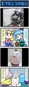 がんばれ小傘さん 3192