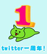 【GIFアニメ】twitter一周年【すずねこ】
