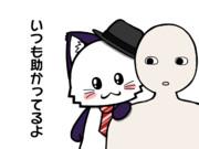 ポジティブ猫ヤミーくん 「いつも助かってるよ」