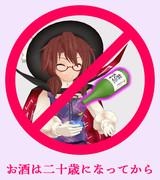 【東方ニコ楽祭・酒宴】お酒は……