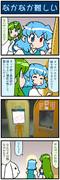 がんばれ小傘さん 3193