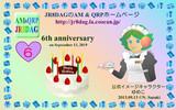 JR8DAGのAM & QRP ホームページの公式イメージキャラクターのゆめこ(生誕6周年)