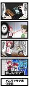 ケムリクサ4コマ漫画 その17