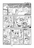 あんきら漫画『台風月曜の昼に来い』