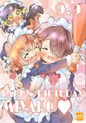 【わたてん】みゃー姉生誕祭!!