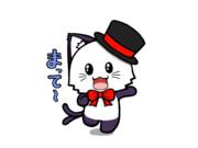ポジティブ猫ヤミーくん 「まって~」