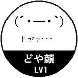 どや顔スタンプ LV1