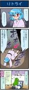 がんばれ小傘さん011