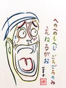ひらがなで描いた神・エネル(エネル顔)