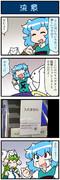 がんばれ小傘さん 3195