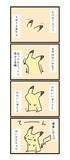 30秒でわかるてーんの人式ポケモンの描き方「ピカチュウ」