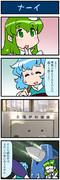 がんばれ小傘さん 3196