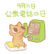 公衆電話の日