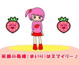【GIFアニメ】笑顔の苺織(まいり)はスマイリー