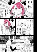 にじさんじデビュー前のさくゆい2