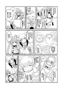 【りなとアルパカとトキ】(その3)