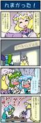 がんばれ小傘さん 3197