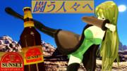 気高くタフに生きろと、サンセット・サルサパリラ【Fate/MMD】