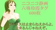 600枚達成してもカトラスは止まらねえからよ、記念静画。【Fate/MMD】