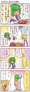 夢の東方タッグ編73「早苗の戦慄」