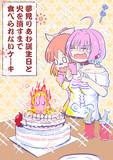 りあむちゃんの誕生日祝い