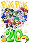 ぷよぷよ20周年おめでとう!!