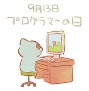 プログラマーの日