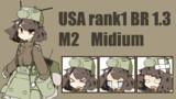 もふもふ擬人化 M2 Midium