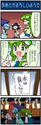 がんばれ小傘さん021
