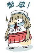 御蔵(おくら?)