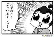 あまけして!!