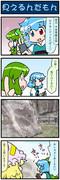 がんばれ小傘さん 3199