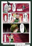 妖夢カワウソ装備の4面会話が好き漫画