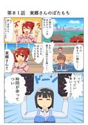 ゆゆゆい漫画81話