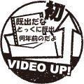 既出動画を投稿