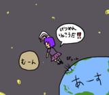 月面旅行に行く偽HSI姉貴