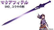 【モデル配布】SAO_ユウキの剣_マクアフィテル